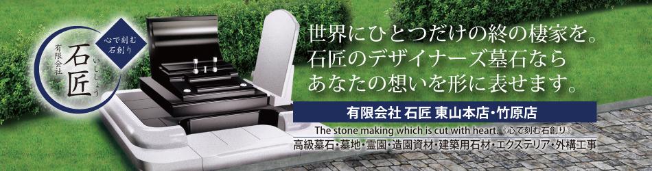 有限会社石匠デザイン墓石